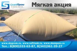 """""""Мягкая акция"""" на мягкие резервуары для ГСМ"""