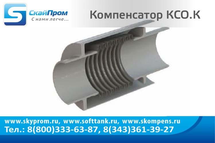 Компенсатор КСО 150-16-60
