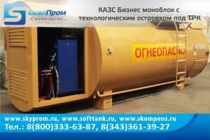 КАЗС Бизнес моноблок с технологическим островком под ТРК и с технологическим отсеком под агрегат наполнения
