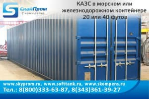 КАЗС в морском или железнодорожном контейнере 20 или 40 футов