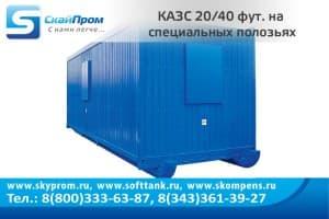 КАЗС в морском или железнодорожном контейнере на 20 или 40 футов, установлена на полозьях с тяговым устройством.