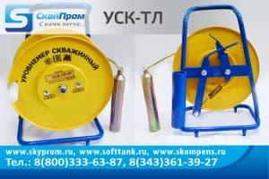 Уровнемер скважинный лотовый УСК-ТЛ-50