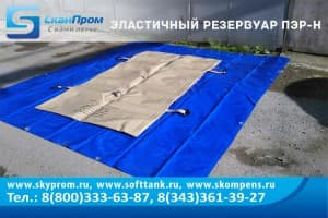 Эластичный резервуар ПЭР-Н