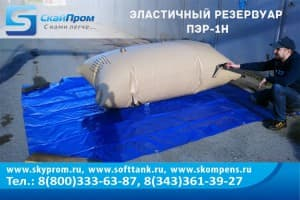 Эластичный резервуар ПЭР-1Н