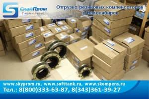 Отгрузка резиновых вибровставок EPDM