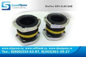Компенсаторы резиновые ERV G-80.SAE