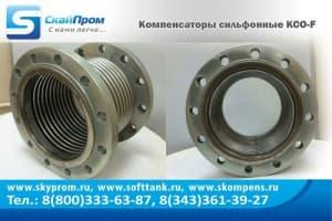 Компенсаторы сильфонные КСОФ 200-16-80