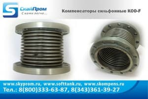 Компенсаторы КСОФ 200-16-80