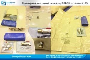 Мягкий резервуар ПЭР-3Н