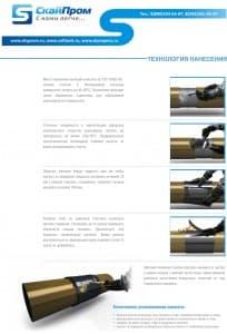 Технология нанесения термоусадочной ленты ТИАЛ
