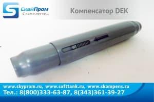 Сильфонные компенсаторы DEK