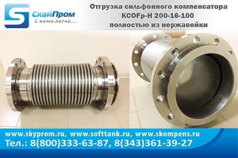 Напольный газовый котел NOVELLA 71 RAG (AVTONOM) (С АНТИРЕФ. D-200)