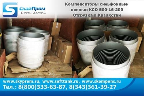 Компенсатор КСО 500-16-200