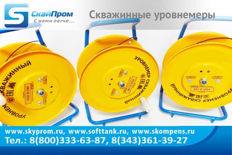 Электроконтактный уровнемер УСК-ТЭ, УСП-Э