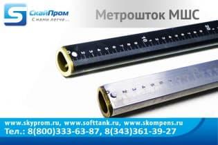 Метрошток МШС