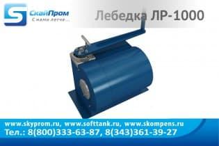 Лебедка ЛР-1000