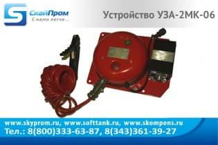 УЗА-2МК-06