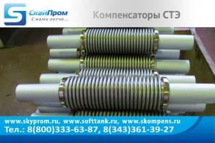 Компенсатор СТЭ 232-01