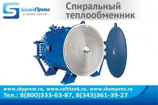 Теплообменник спиральный что в сборку входит ридан