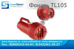 Фонарь TL105