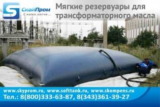 Мягкие резервуары для трансформаторного масла