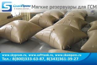 Мягкие резервуары для ГСМ